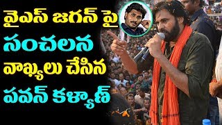 Pawan Klayan Senasational Comments On Ys Jagan | JanaSena Porata Yatra Day3 | JanaSena | TTM