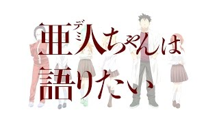 TVアニメ『亜人ちゃんは語りたい』原作発行部数110万部突破! スペシャル企画「町京子は旅に出たい」実施決定!
