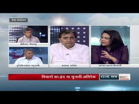 Desh Deshantar - Modi's idea of Kashmir: Rhetoric Vs Pragmatism