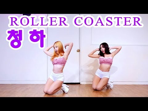 청하 CHUNGHA- Roller Coaster 롤러코스터 안무 Waveya