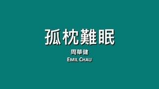 周華健 Emil Chau / 孤枕難眠【歌詞】