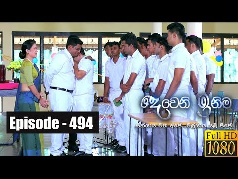Deweni Inima | Episode 494 28th December 2018
