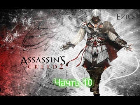 полное прохождение игры Assassin's Creed 2 часть 10 .