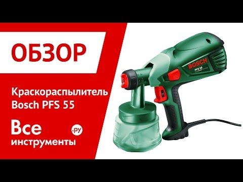 КРАСКОПУЛЬТ Bosch PFS 55