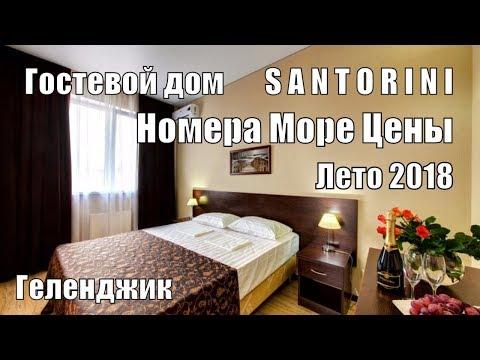 Гостевые дома в Геленджике лето 2018 SANTORINI ул.Таманская 7