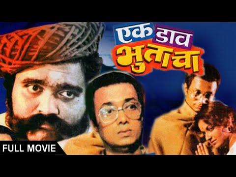 Ek Daav Bhutacha - Full Marathi Movie - Ashok Saraf, Dilip Prabhavalkar, Ranjana - Classic Suspense video