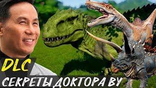 Секреты Доктора Ву. Jurassic World Evolution Спинораптор, Анкилодок, Стегоцератопс