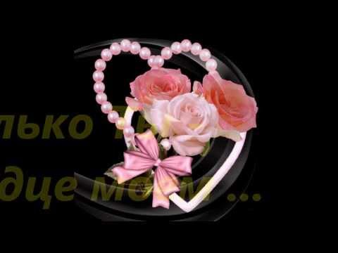 Только Ты - в сердце моем...
