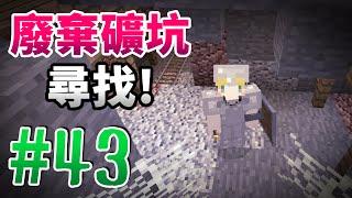 【Minecraft】巢哥實況:Lonely Island陸地系列#43 廢棄礦坑搜尋....!【當個創世神】