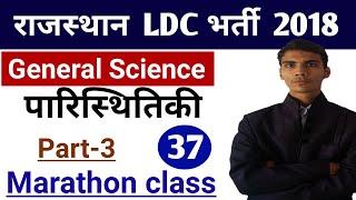 GENERAL SCIENCE Ecology part 3 For RSMSSB LDC LAB ASSISTANT