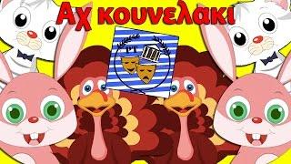 Aχ κουνελακι (52 λεπτά+!) | παιδικά τραγούδια ελληνικά | Greek Songs | τραγούδια ασκήσεων για παιδιά