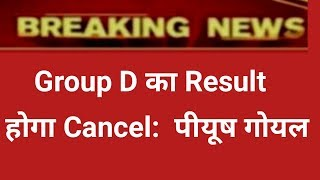 RRB GROUP D का RESULT CANCELLED // RAILWAY GROUP D RESULT 2019 // RRB GROUP D RESULT