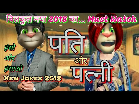 बिलकुल नया Wife and Husband की फुल कोमेडी ! True Story Of Talking Tom & Wife ! Make joke Of ! MJO