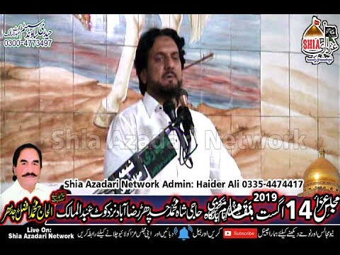 Zakir Iqbal Hussain Bajarwala || 14 Augest 2019 || Raza Abad Kot Abdul Malik