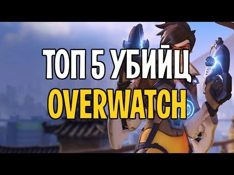 ТОП 5 УБИЙЦ OVERWATCH | Лучшие герой в overwatch