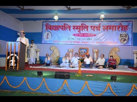 Vidyapati Parv Samaroh Day 1 16.04.2016 thumbnail