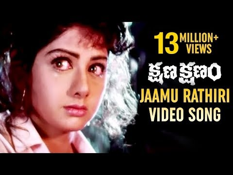 Jaamu Rathiri Song - Kshana Kshanam Movie Songs - Venkatesh, Sridevi, Brahmanandam, MM Keeravani