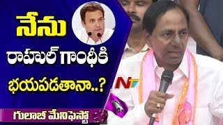 CM KCR Comments on Rahul Gandhi Election Campaign in Telangana | TRS Manifesto | NTV