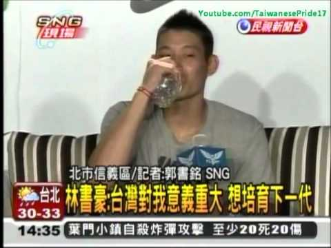 2012.08.05(��) ���席����豪���������Another Press Conference Interview of Jeremy Lin during his annual Asia Tour Summer Nights Days in Taiwan on August 2012.