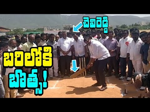 YCP Leader Botsa Satyanarayana Playing Cricket | Fifth YSR Village Cricket Tournament | IndionTvNews