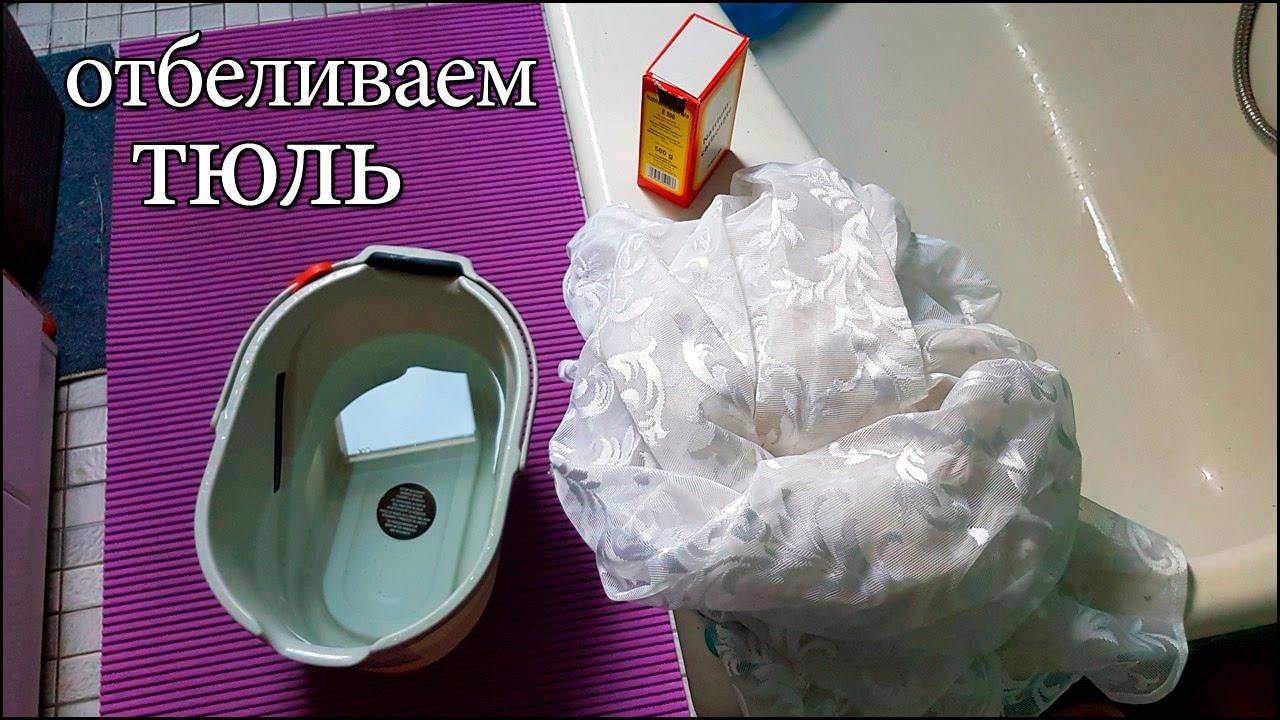 Чем отбелить тюль в домашних условиях содой и уксусом