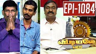 Vidiyale Vaa | Epi 1084 | 26/07/2017 | Kalaignar TV