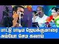 சீமானின் நையாண்டி பேச்சு  : Seeman Best Funny Speech Ever | Naam Tamilar Katchi | Minister Jayakumar