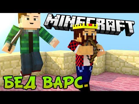 ДЕРЖИМ ЧАЙНИК - Minecraft Bed Wars (Mini-Game)