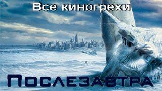 """Все киногрехи фильма """"Послезавтра"""""""