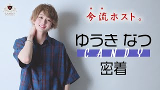「THE NEW FACE OF CANDY」なぜCANDYに移籍者が集うのか? Vol.12
