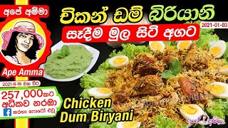 2021 Chicken dum Biryani (buriyani) by Apé Amma