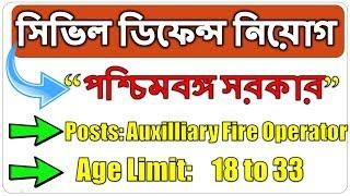 সিভিল ডিফেন্স নিয়োগ | পশ্চিমবঙ্গ সরকার | Auxilliary Fire Operator
