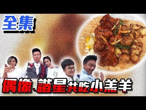 台綜-型男大主廚-20190806 偶像V.S.諧(斜)星 邊唱旅島小夜曲邊煮菜?!