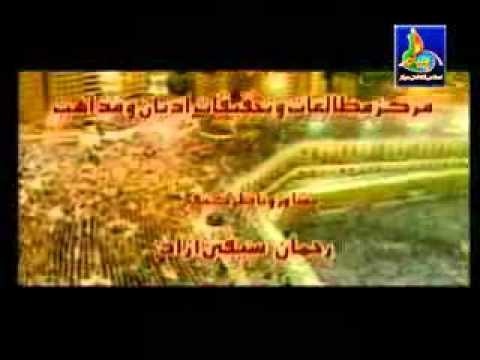 Islamic Movie - Hazrat Ibrahim (a.s) Urdu 12 12 video