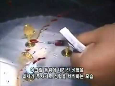Objawienia Maryjne - Naju Korea Południowa