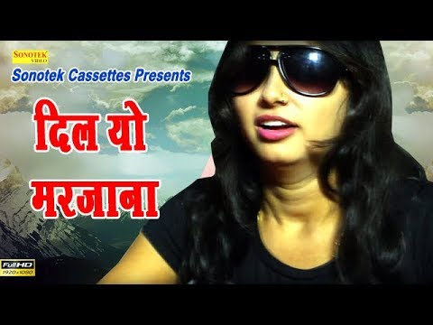 Dil Yo Marjana | दिल यो मार्जना | Haryanvi Hot Songs video