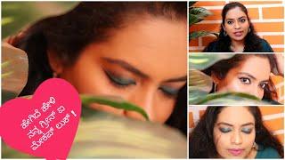ಮನೆಯಲ್ಲೇ ಈ ರೀತಿ ಗ್ರೀನ್ 'ಐ' ಮೇಕಪ್ ಮಾಡಿ ! Green makeup look in kannada   Make-up Tutorial in kannada