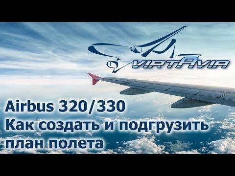 САЙТ ДЛЯ СОЗДАНИЯ МАРШРУТОВ для x-plane на сайте rentaldj.ru