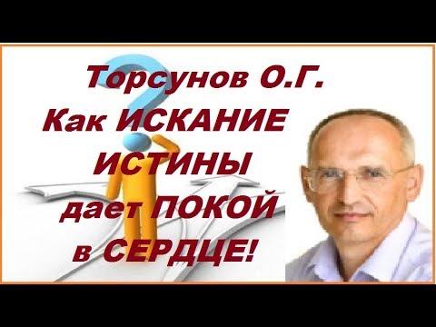 Торсунов лекции