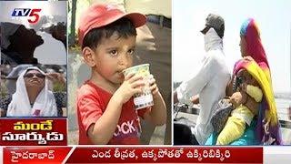 మండిపోతున్న ఎండలు..| High Summer Temperatures in Hyderabad