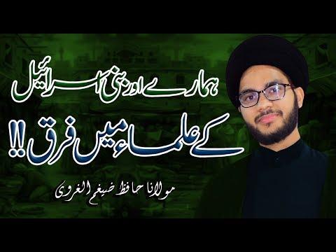 Hamary Aur Bani Israel Ky Ulama Myn Farq !! | Maulana Hafiz Zaigham-Al-Gharavi | 4K