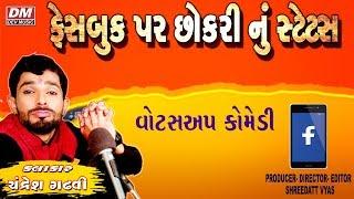 Facebook છોકરીઓ નું Status - WhatsApp ગુજરાતી કૉમેડી - New Gujarati Jokes - Chandresh Gadhvi