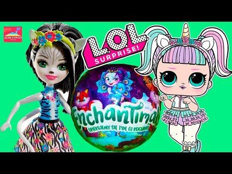 Энчантималс стали куклами ЛОЛ? Куклы Лол сюрприз Enchantimals Шары Лол  Алиэкспресс LOL surprise Дом