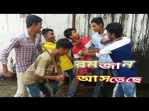 রমজান আসতেছে || Bangla