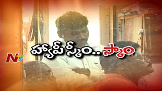 Private Finance Company Cheats People In Khammam | Be Alert | NTV