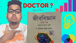 How To Be A Doctor ? | HSC Candidate | Biology