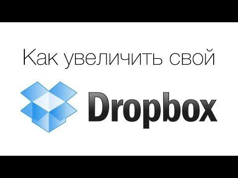 Как сделать свой dropbox