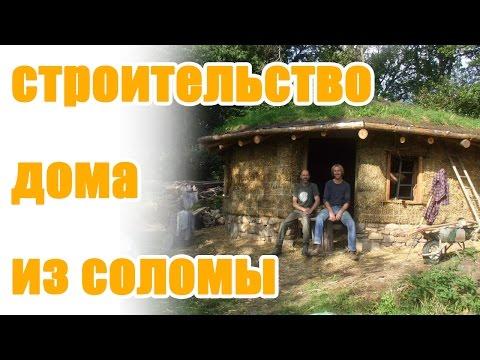 Соломенный дом с земляной ресипрокальной крышей