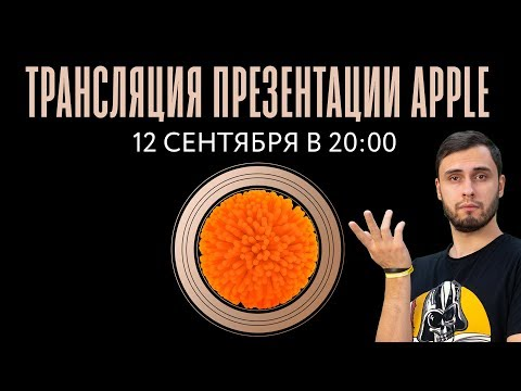 Презентация Apple 2018 ▶️ iPhone Xs, Xs Max, Xr и Apple Watch 4