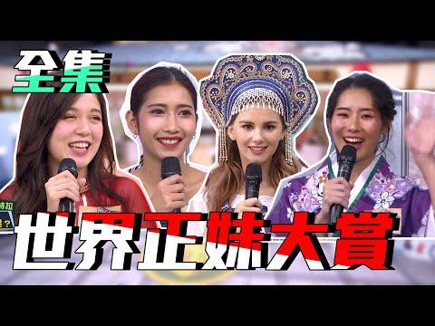 台綜-國光幫幫忙-20191205 世界正妹大賞!逛一圈保證值回票價!